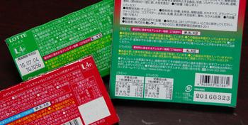 20160928 賞味期限 w1024 DSC00577.jpg