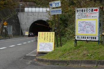 201610311222 鳴子トンネル西側 w640 DSC02685.jpg