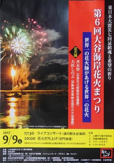 20170909 花火大会ちらし h800 P1120259.jpg