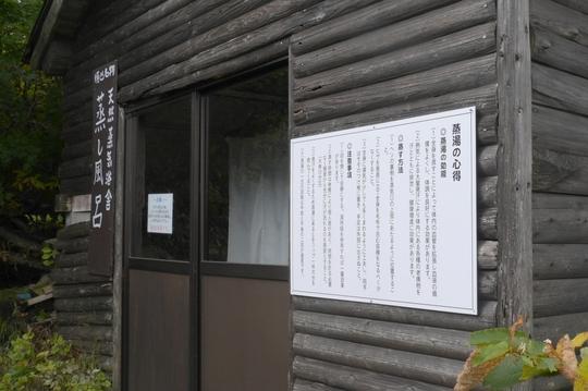 20170926093952 蒸し風呂 w1024 P1130153.jpg