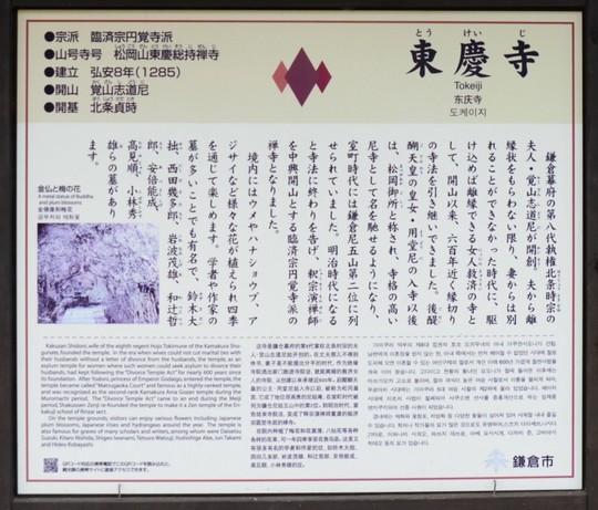 201802161116 東慶寺由来 w800 DSC_9921.jpg
