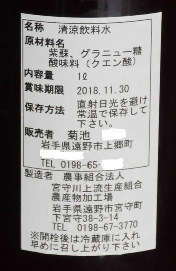201805041733 裏ラベル h800 P1250163.jpg