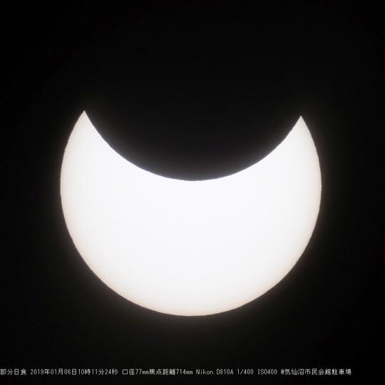 20190106101124 部分日食最大食分 W1024 DSC_1165.jpg